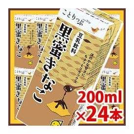 【マルサン】ことりっぷ 豆乳飲料 黒蜜きなこ 200ml×24パック 【jo_62】