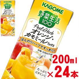 カゴメ 野菜生活100 ピール&ハーブ オレンジ・カモミールミックス 200ml×24パック (Peel&Herb)【jo_62】