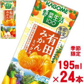 【カゴメ】 野菜生活100 有田みかんミックス 200ml×24パック 【野菜ジュース】【季節限定】【jo_62】 【】