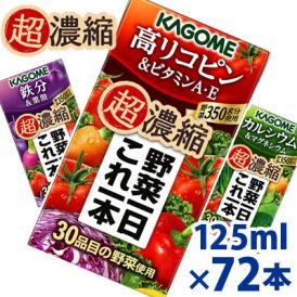 【送料無料】 カゴメ 野菜一日これ一本 超濃縮 選べる3ケースセット(125ml×72本)【野菜ジュース kagome】【jo_62】 【】