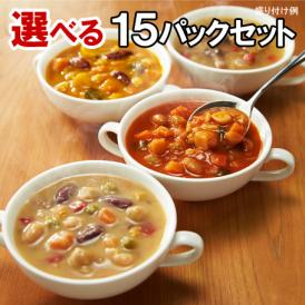 【送料無料】 カゴメ 「野菜たっぷり」 スープ 選べる15パックセット (各160g×15パック)(野菜スープ) (備蓄食品 レトルト食品)【KAGOME】【jo_62】【】