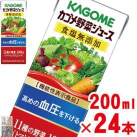 【カゴメ】 野菜ジュース 食塩無添加 200ml×24本 【機能性表示食品】【野菜ジュース】【jo_62】【】