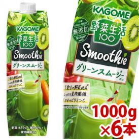 カゴメ 野菜生活100 スムージー グリーンスムージーMix 1000g×6本 【jo_62】