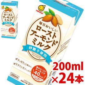 マルサン 毎日おいしい ローストアーモンドミルク <砂糖不使用> 200ml×24パック (アーモンド飲料 unsweetend)【jo_62】【p5】【】