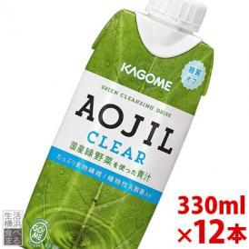 カゴメ AOJIL CLEAR(アオジル クリア) 330ml×12本 【野菜ジュース kagome】【jo_62】【】