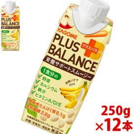 カゴメ プラスバランス 栄養サポートスムージー 完熟バナナmix 250g×12本 【野菜ジュース kagome Smoothie PLUS BALANCE】【jo_62】【p5】【】