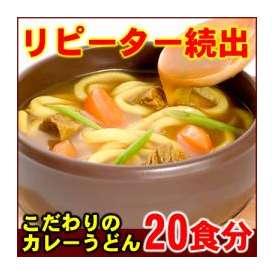全てのカレーうどん好きのために開発された素材を使用した究極の讃岐カレーうどん(20食)