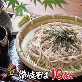 こだわりの讃岐そば10食(200g×5袋)