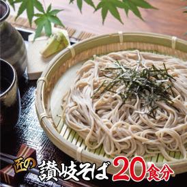 こだわりの讃岐そば20食(200g×10袋)