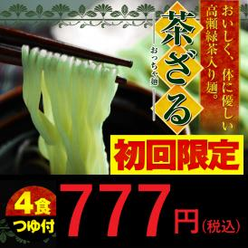 【送料無料】【お試し用サイズ】「おっちゃ麺100g×4袋」専用つゆ4袋付き