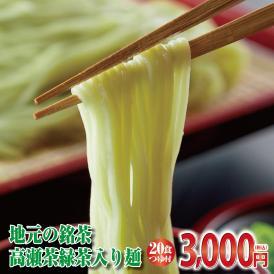 「讃岐茶ざる2食(100g×2)×10セット」専用つゆ20袋付き