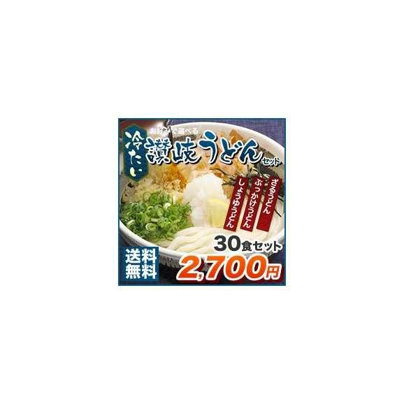 「お好みで選べる冷たい讃岐うどん」(30食入り)」専用つゆ付き01