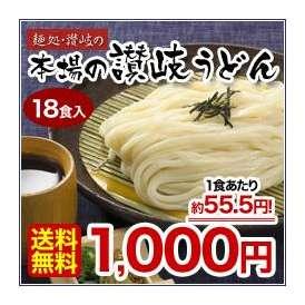 【メール便送料無料】麺処・讃岐の「本場の讃岐うどん」18食(合計1.8kg) ※麺のみのお届け
