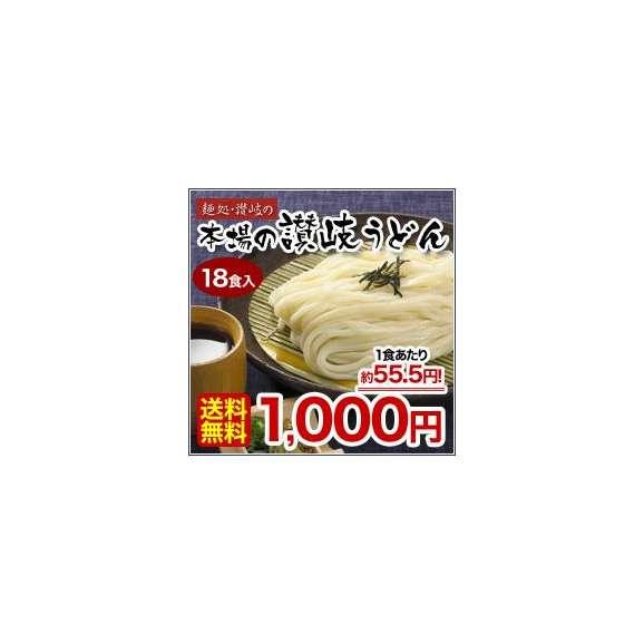 【メール便送料無料】麺処・讃岐の「本場の讃岐うどん」18食(合計1.8kg) ※麺のみのお届け01