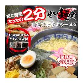業務用生ラーメン 麺20食 選べるだし20袋