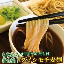 讃岐ダイシモチ麦麺(もっちゃ麺) 送料無料 超お得お試しセット 中華 生麺 大麦【代引き不可】