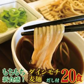 【20食セット】讃岐ダイシモチ麦麺(もっちゃ麺) 中華麺