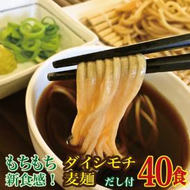 【40食セット】讃岐ダイシモチ麦麺(もっちゃ麺) 中華麺