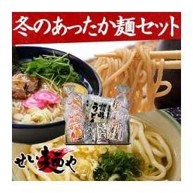【期間限定送料無料】冬のあったか麺セット