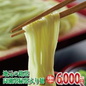 「讃岐茶ざる2食(100g×2)×20セット」専用つゆ40袋付き