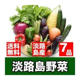 淡路島の野菜をご家庭で!! 野菜セット7品[送料無料][淡路島産][産地直送]awayasai