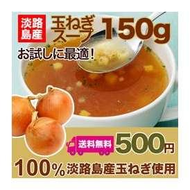 1コイン価格!150gを500円!!淡路島玉ねぎスープ 150g [送料無料][50%OFF][淡路島産]s150