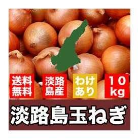 【送料無料】2014 玉ねぎ たまねぎ 10kg【淡路島産】【訳あり】【SSメイン】w10ss