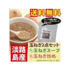 ホテルのスープの味を再現!!淡路島玉ねぎスープ500gと炒め玉ねぎ200gセット [送料無料]itames