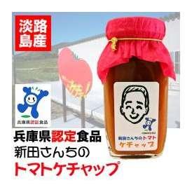 [兵庫県認定食品]TVで紹介されました!新田さんちのトマトケチャップ 300g 4本[淡路島産][手作り][無添加]tomato4