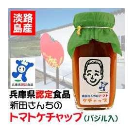 [兵庫県認定食品]TVで紹介されました!新田さんちのトマトケチャップ(バジル入) 300g 1本[淡路島産][手作り][無添加]basil1