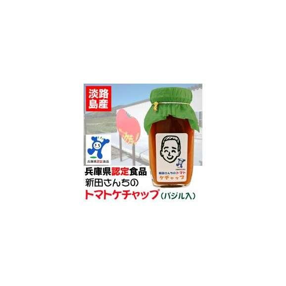[兵庫県認定食品]TVで紹介されました!新田さんちのトマトケチャップ(バジル入)300g1本[淡路島産][手作り][無添加]basil1