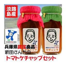 [兵庫県認定食品]TVで紹介されました!新田さんちのトマトケチャップ バジルとセット 300g 各1本[淡路島産][手作り][無添加]tomatoset1