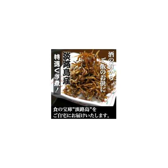 酒の肴からご飯のお供まで!!淡路島産くぎ煮60g[送料無料][産地直送]kugi60