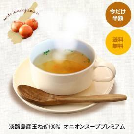 オニオンスープ プレミアム 500g [ 送料無料 ][ 淡路島産 ]s500p たまねぎ タマネギ 玉葱