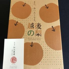 季節の和梨