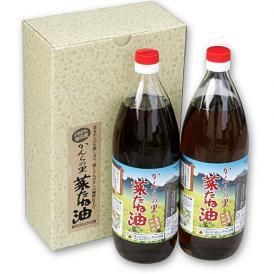 かんらの里 菜たね油2本入りギフトセット 900g×2