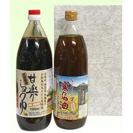 菜種油・しょうゆ2本入りギフトセット