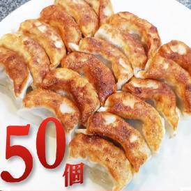 手作り焼き餃子(上海菜肉煎餃)50個セット