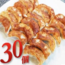手作り焼き餃子(上海菜肉煎餃)30個セット