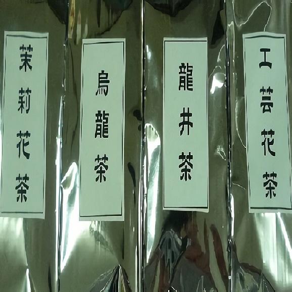 中国茶4種セット01