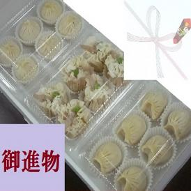 中華点心御進物セット3【のし表書き承ります】(カニ小籠包・海老焼売・蒸し餃子を各6個ずつ)内容をすべて蒸し餃子に変更することができます。【送料無料】