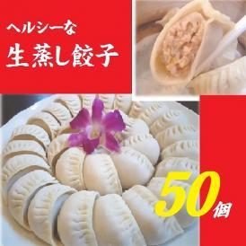 中華点心 手作り蒸し餃子50個セット