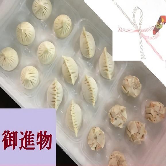 中華点心御進物セット4【のし表書き承ります】(小籠包・蟹蒸し餃子・肉焼売を各6個ずつ)内容をこの3種の中でご自由に組み合わせることができます。【送料無料】01