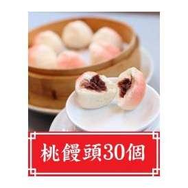桃饅頭30個セット