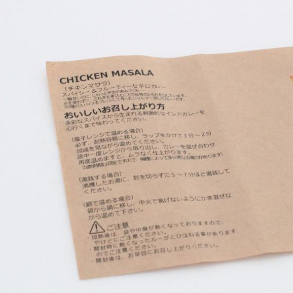 チキンマサラ(160g×2)セット【送料込】04