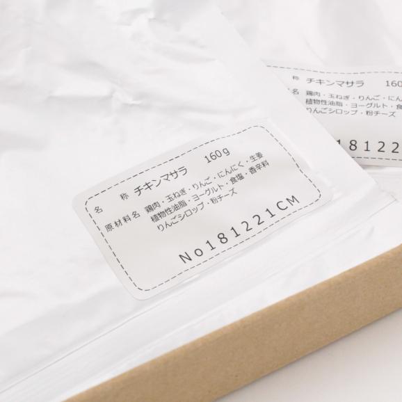 チキンマサラ(160g×2)セット【送料込】05