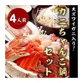 カニちゃんこ鍋セット 4人前