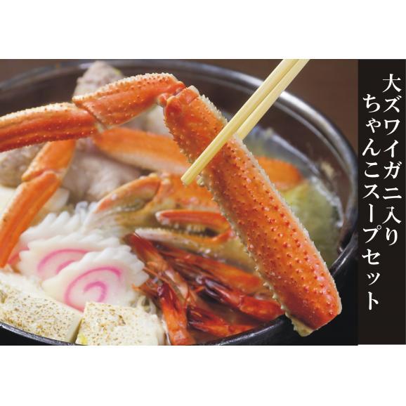 大ズワイガニ(バルダイ種)2肩入り ちゃんこスープセット01
