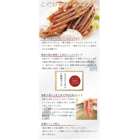 大ズワイガニ(バルダイ種)2肩入り ちゃんこスープセット02