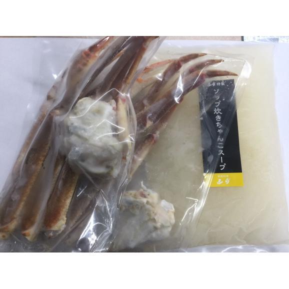 大ズワイガニ(バルダイ種)2肩入り ちゃんこスープセット04